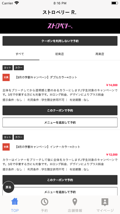 ストロベリーR.紹介画像2