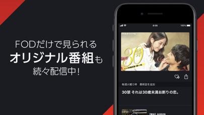 ドラマ/アニメはFOD テレビ見逃し配信や動画が見放題! ScreenShot3