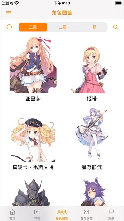 公主连结攻略盒子 for 公主连结手游 screenshot-5