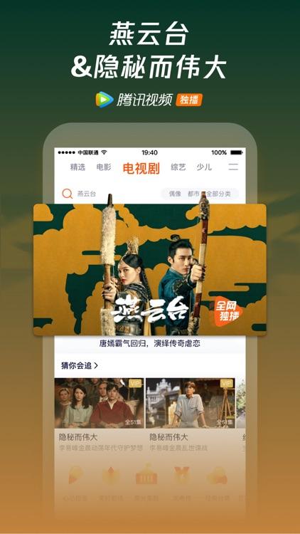 腾讯视频-燕云台独播