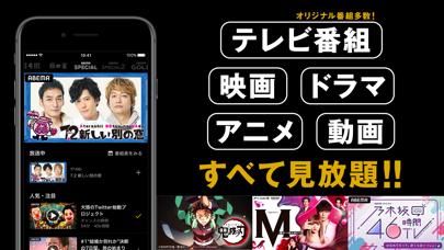 ABEMA(アベマ) ScreenShot4