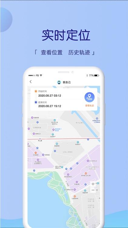 手机定位-情侣定位追踪,家人守护软件 screenshot-4