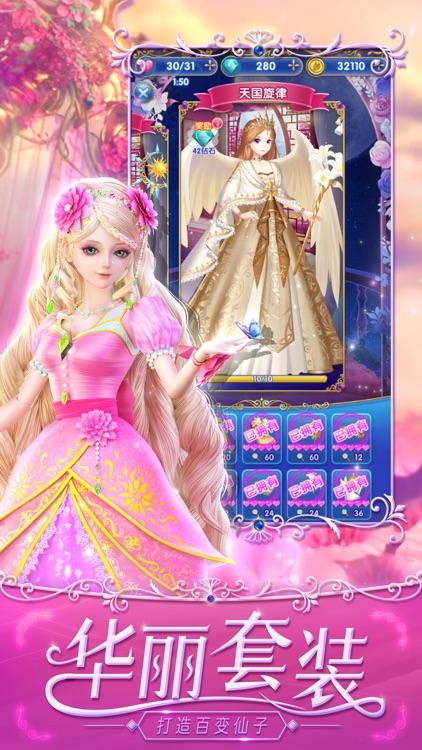 叶罗丽精灵梦——魔法公主换装游戏