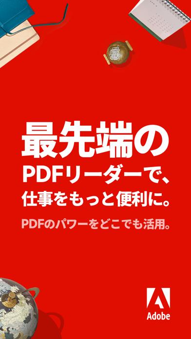 Adobe Acrobat Reader: PDF書類の管理 ScreenShot1