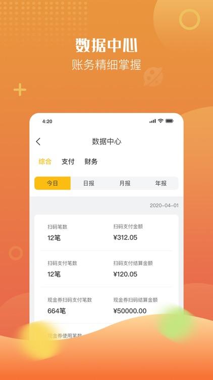i生活商户通 screenshot-4