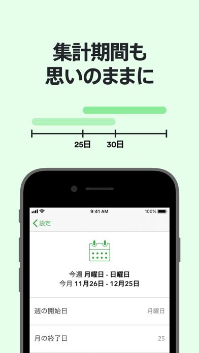 Moneytree 家計簿より楽チン ScreenShot5