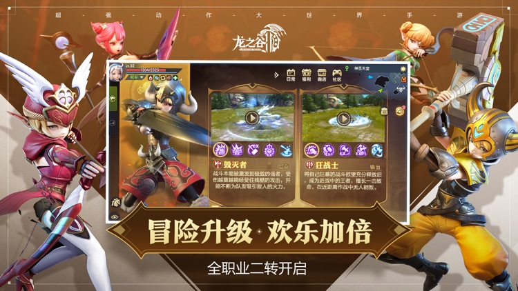 龙之谷2 screenshot-1