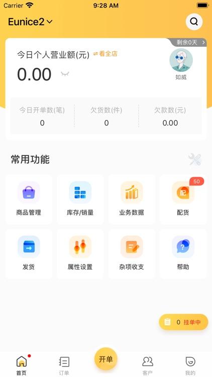 爆版进销存-店铺销售、库存管理软件 screenshot-4