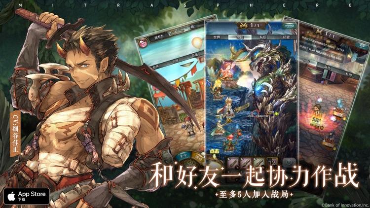 密特拉之星-幻想系换装共斗RPG