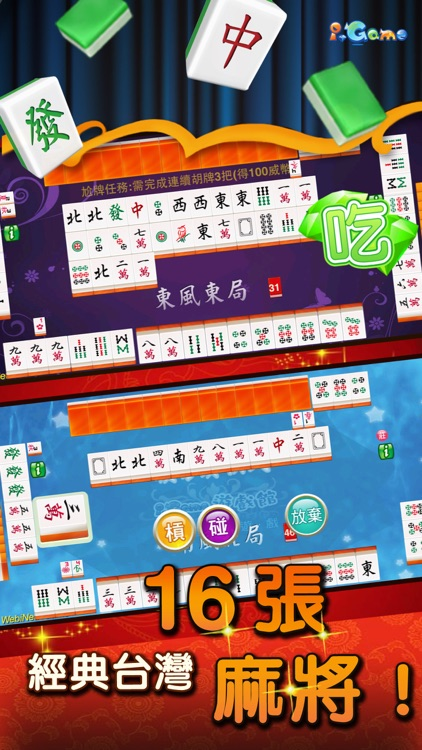 i.Game 16張麻將 輕鬆玩