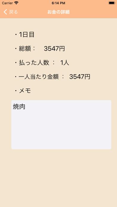 旅行費用ログ screenshot 4