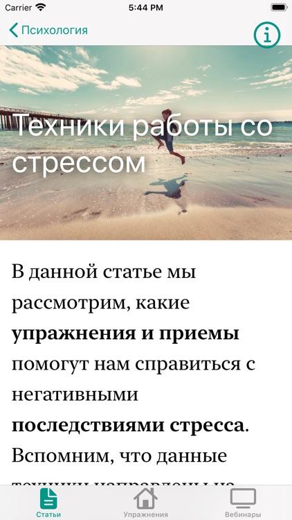 Психолог screenshot-5