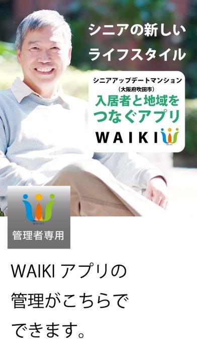waiki for Operator紹介画像5