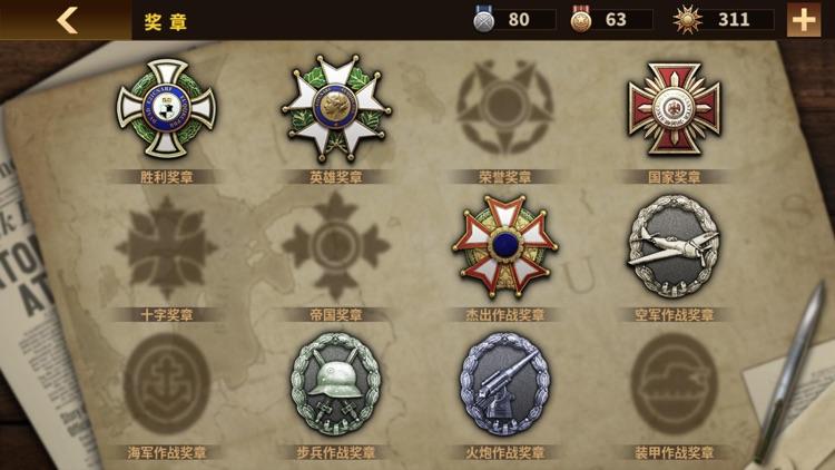 钢铁命令-将军的荣耀3 screenshot-8