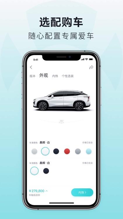 广汽蔚来 screenshot-1
