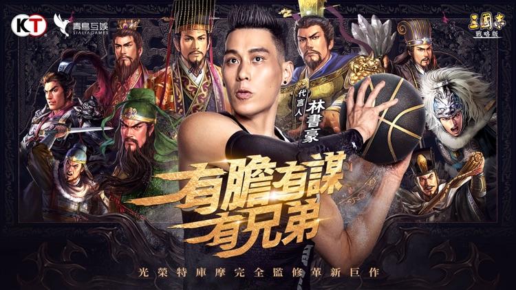 三國志・戰略版 screenshot-0