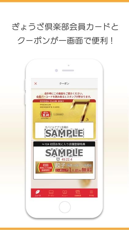 餃子の王将公式アプリ screenshot-4