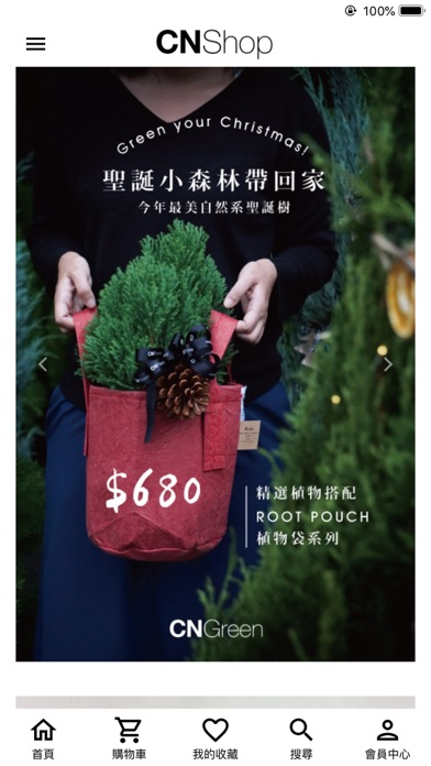 CNFlower西恩| CNShop線上商店 screenshot 1