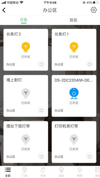 迈联智家 screenshot-2