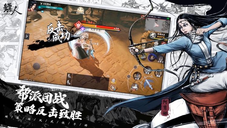 镖人 screenshot-4