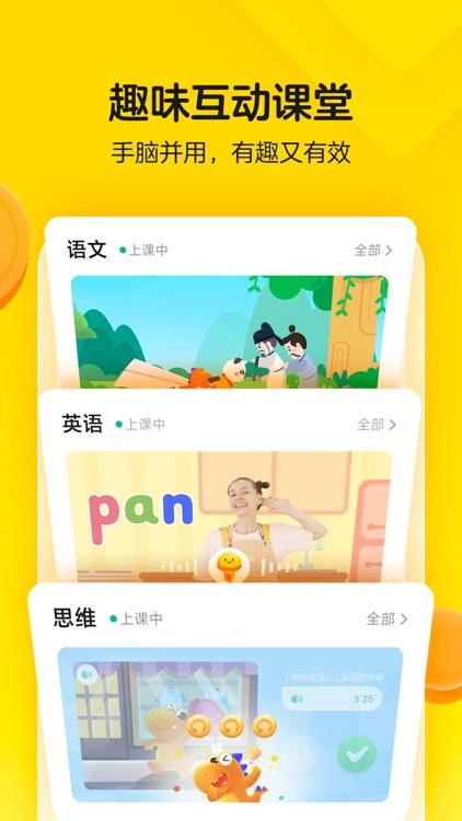 瓜瓜龙启蒙-儿童英语思维语文启蒙课 screenshot-3