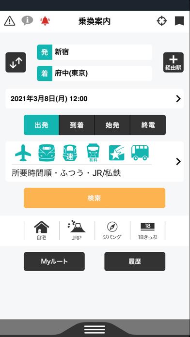 デジタル 東京時刻表 Lite紹介画像3