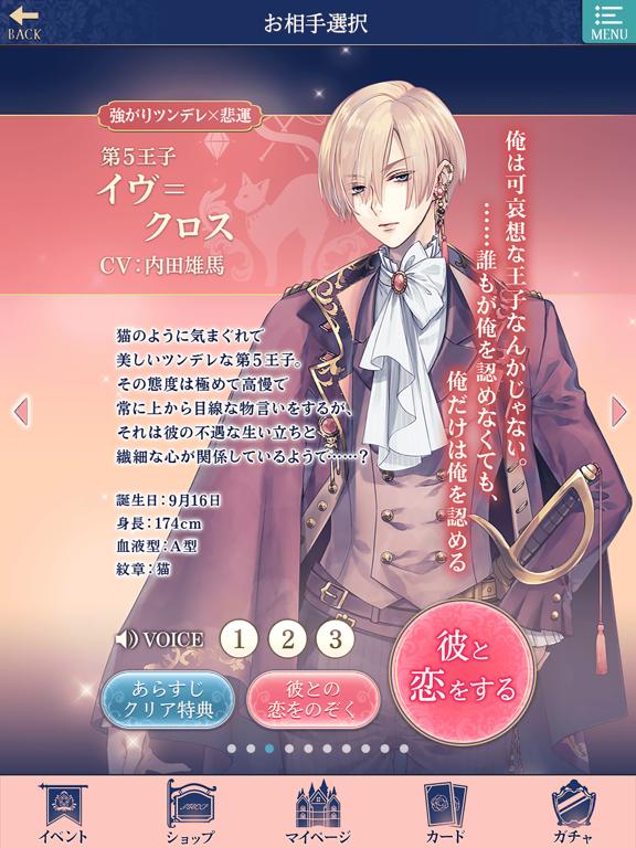 イケメン王子 美女と野獣の最後の恋 人気恋愛ゲームのおすすめ画像10
