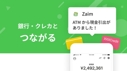 家計簿Zaim ScreenShot2