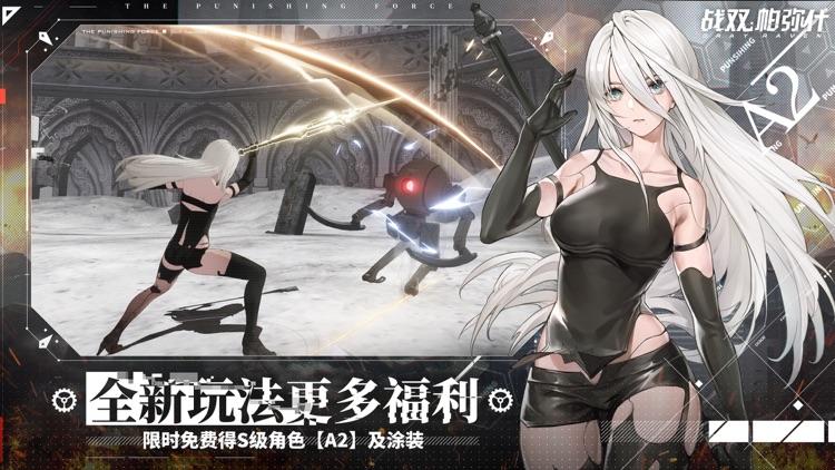 战双帕弥什 screenshot-3