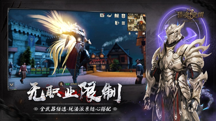 猎魂觉醒-三周年庆 screenshot-3