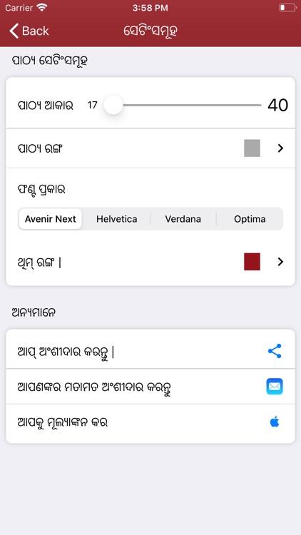 Oriya Bible screenshot-7
