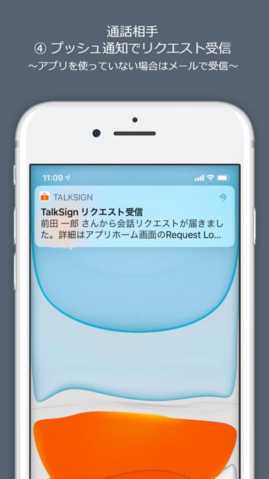 TalkSignのスクリーンショット4