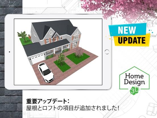 Home Design 3D GOLDのおすすめ画像6