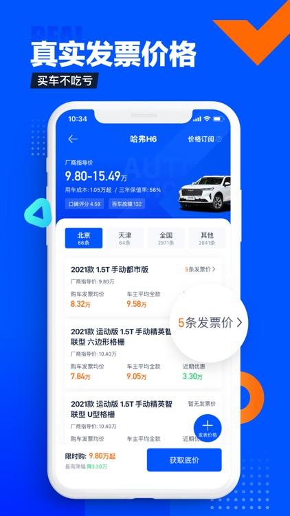 汽车之家-4.3亿家人都在用的汽车App screenshot-4