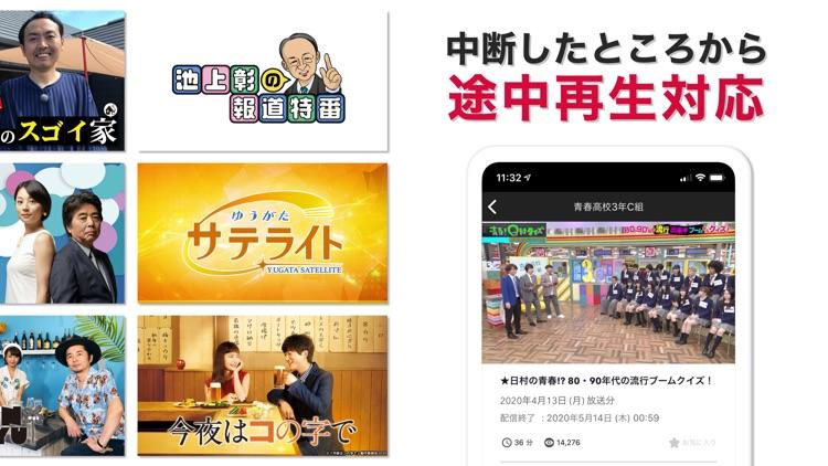 テレ東動画 by ネットもテレ東 screenshot-4