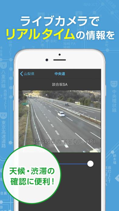 渋滞情報マップ by NAVITIMEのおすすめ画像8
