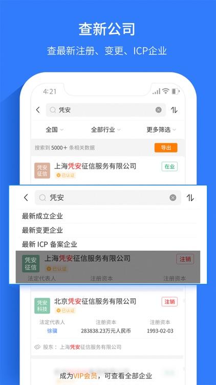 水滴信用-全国企业信用信息工商查询平台 screenshot-7