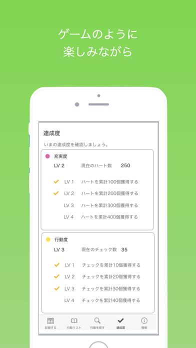 Day Game 行動日記のスクリーンショット5