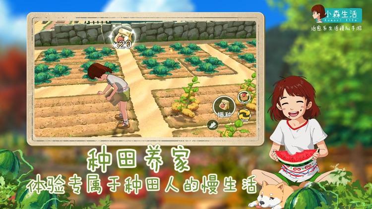 小森生活 screenshot-1