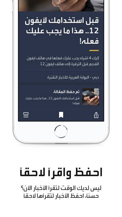 messages.download العربية | alarabiya software