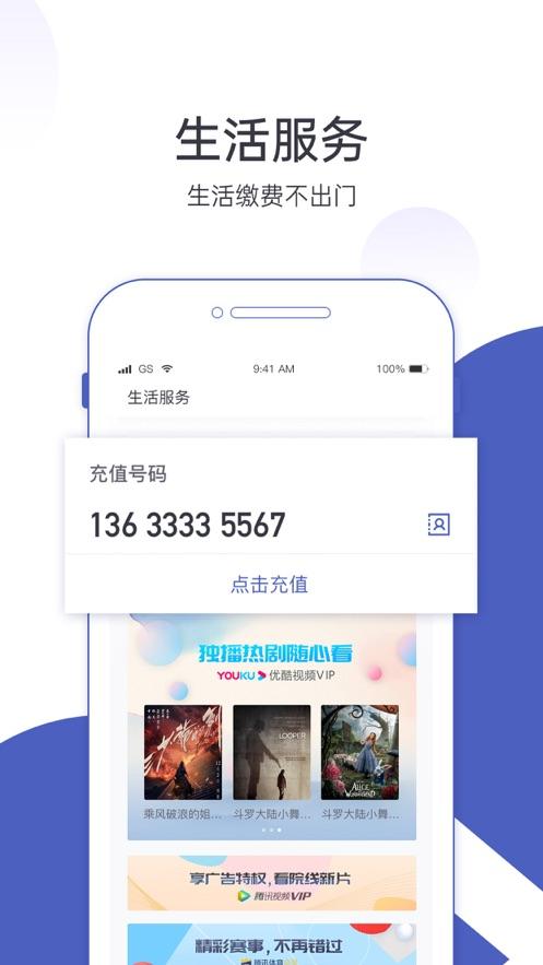 富民银行 App 截图
