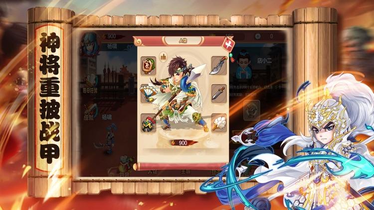 小将三国:单机版回合制手游 screenshot-3