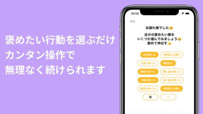 褒めログ ポジティブ日記紹介画像2