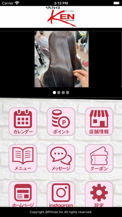 hair salon KEN紹介画像2