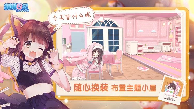 胡桃日记 screenshot-4
