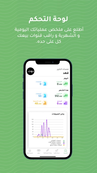Pay App – Payment Gateway Appلقطة شاشة1