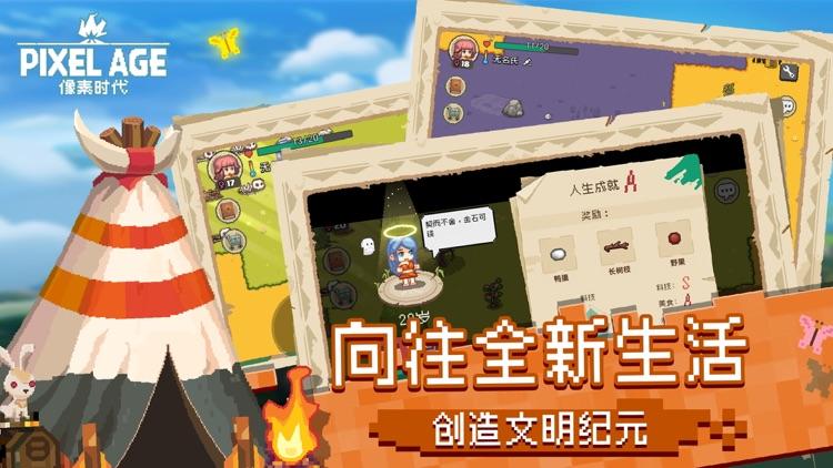 像素时代-模拟生存游戏 screenshot-4