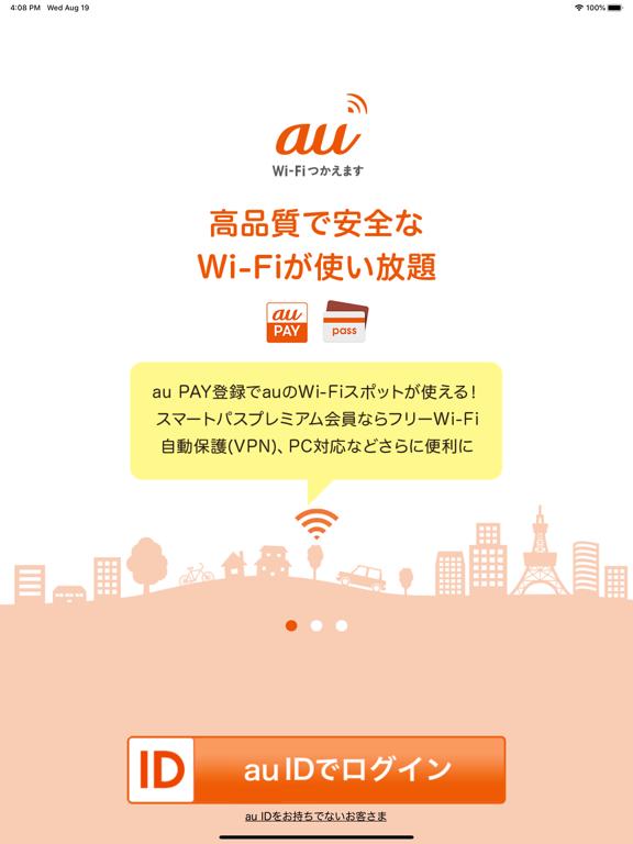 au Wi-Fiアクセスのおすすめ画像1