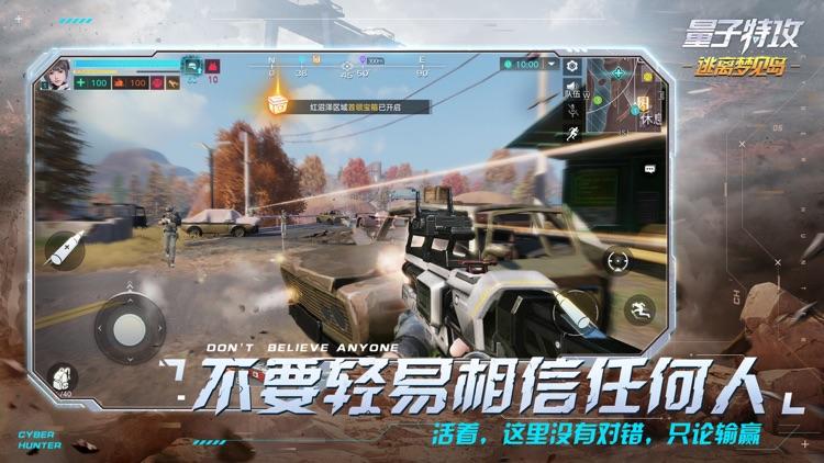 量子特攻:逃离梦见岛 screenshot-3