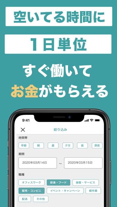 シェアフル - 短期・単発バイトも探せるバイト探しアプリのスクリーンショット3